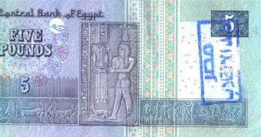 Pass på og sjekk verdiløse pengesedler i Egypt